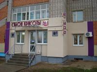 Салон красоты №1 (Ярославль, просп. Фрунзе, 2)