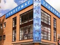 Торговый центр Ниагара (Ярославль, ул. Свободы, 3)