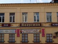 "Кафе ""Августин"" (Ярославль, ул. Свободы, 22)"