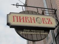Пивновъ (Ярославль, ул. Щапова, 1)
