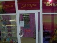 Студия загара «Олимп»  (Ярославль, ул Угличская, д 12)