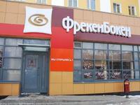 Кафе-кондитерская Фрекен Бокен (Ярославль, ул. Свободы, 71)