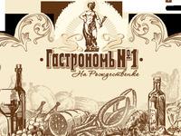 Гастроном №1 (Ярославль, ул Нахимсона, д 21)