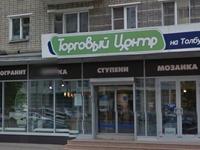 Торговый центр на Толбухина (Ярославль, просп. Толбухина, 24/63)