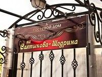 Гостевой дом (Ярославль, ул. Салтыкова-Щедрина, 71)