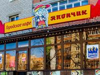 Городское кафе Япончик (Ярославль, ул. Гагарина, 45)