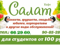 Салат, кафе (Ярославль, ул. Кривова, 57)