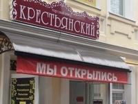 Торговый центр «Крестьянский» (Ярославль, Крестьянский пр-д, 10)