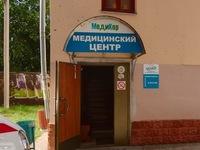 Медицинский центр «МедиКор» (Ярославль, ул. Республиканская, 51в)