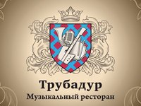 Музыкальный ресторан Трубадур (Ярославль, просп. Ленина, 10)