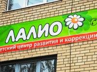 Детский клуб Лалио (Ярославль, ул. Слепнева, 15)