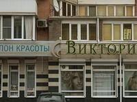 Салон красоты Виктория (Ростов-на-Дону, Соборный пер., 94а)
