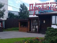 Ресторан Прованс (Ростов-на-Дону, просп. Космонавтов, 2/3)
