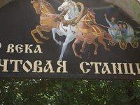 Музейный комплекс Почтовая Станция 19 века (Ростовская обл., Аксай г., Буденновский спуск, 3)