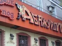 Кафе Кабачок Под Абажуром (Казань, ул. Большая Красная, 34/16)