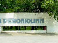 Парк Революции (Ростов-на-Дону, пл. Театральная, 3)