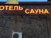 Парус (Ростов-на-Дону, Чкаловский пос., ул. Штахановского, 25)