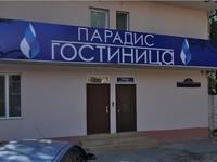 Парадис (Ростов-на-Дону, ул. Баумана, 22)
