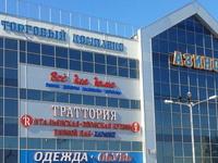 ТРК Азино (Казань, ул. Фучика, 155)
