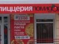 Пиццерия Помидор (Ростов-на-Дону, просп. Ленина, 48)