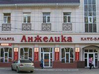 Гостиница Анжелика (Ростов-на-Дону, просп. Ленина, 231)