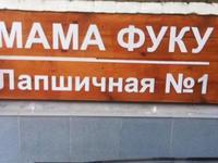 Мама Фуку (Ростов-на-Дону, ул Комсомольская, д 3/16)
