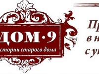 Дом 9 (Ростов-на-Дону, Соляной Спуск пер., 9)