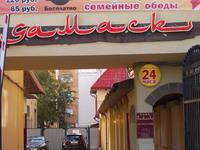 Дамаск (Казань, тракт Сибирский, 36г)