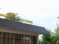 Лето (Казань, ул Николая Ершова, д 5 )