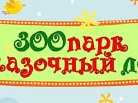 Зоопарк Сказочный Лес (Ростов-на-Дону, бул. Комарова, 23)