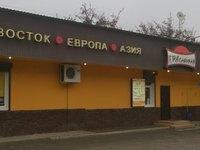 Ресторан «Три самурая» (Ростов-на-Дону, микрорайон Северный, ул. Орбитальная, 5)