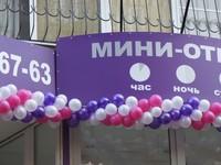 Мини-отель Блиц (Ростов-на-Дону, ул. Малиновского, 70а)