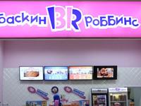 Баскин Роббинс (Казань, просп. Победы, 91)