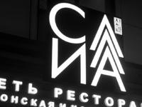 Силла (Ростов-на-Дону, микрорайон Северный, просп. Космонавтов, 27в)