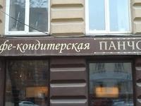 Панчо (Ростов-на-Дону, Буденновский просп., 35)