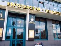 Харчевня трёх пескарей (Казань, ул. Ленинградская, 17)