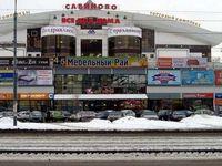 Торговый комплекс Савиново (Казань, просп. Ямашева, 93)