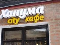 Ханума City Cafe (Казань, ул. Баумана, 68)
