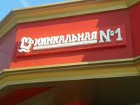 Хинкальная №1 (Ростов-на-Дону, ул. Пушкинская, 50)