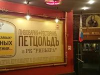 Петцольдъ (Казань, просп. Фатыха Амирхана, 1б)