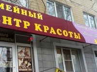 Семейный центр красоты (г Ростов-на-Дону, ул Добровольского, д 11)