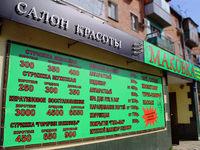 Салон красоты Маковка (Батайск, Книжный пер, д 13)
