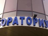 Интерактивный музей наук Лабораториум (Ростов-на-Дону, ул. Текучева, 97)