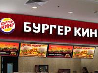 """Ресторан быстрого питания """"Burger King"""" (Казань, просп. Победы, 141,)"""