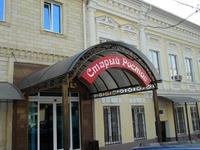 Старый Ростов (Ростов-на-Дону, ул. Тургеневская, 32)