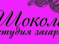 Студия загара Шоколад (Ростовская обл., Азов г., ул. Измайлова, 37/41)