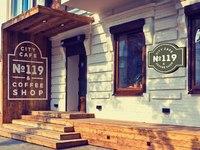 """City cafe & coffee shop """"№119"""" (Ростов-на-Дону, ул. Максима Горького, 119)"""