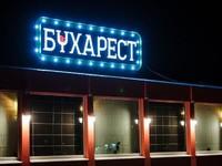 Бар Бухарест (Ростов-на-Дону, ул. Проселочная, 9а)