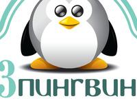 33 пингвина (Ростов-на-Дону, ул. Малиновского, 25)