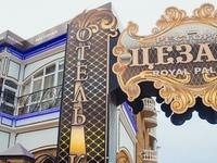 Отель-ресторан «Цезарь Royal Palace» (Ростов-на-Дону, ул. Особенная, 101/1)